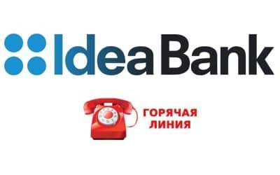 Онлайн консультант идея банк
